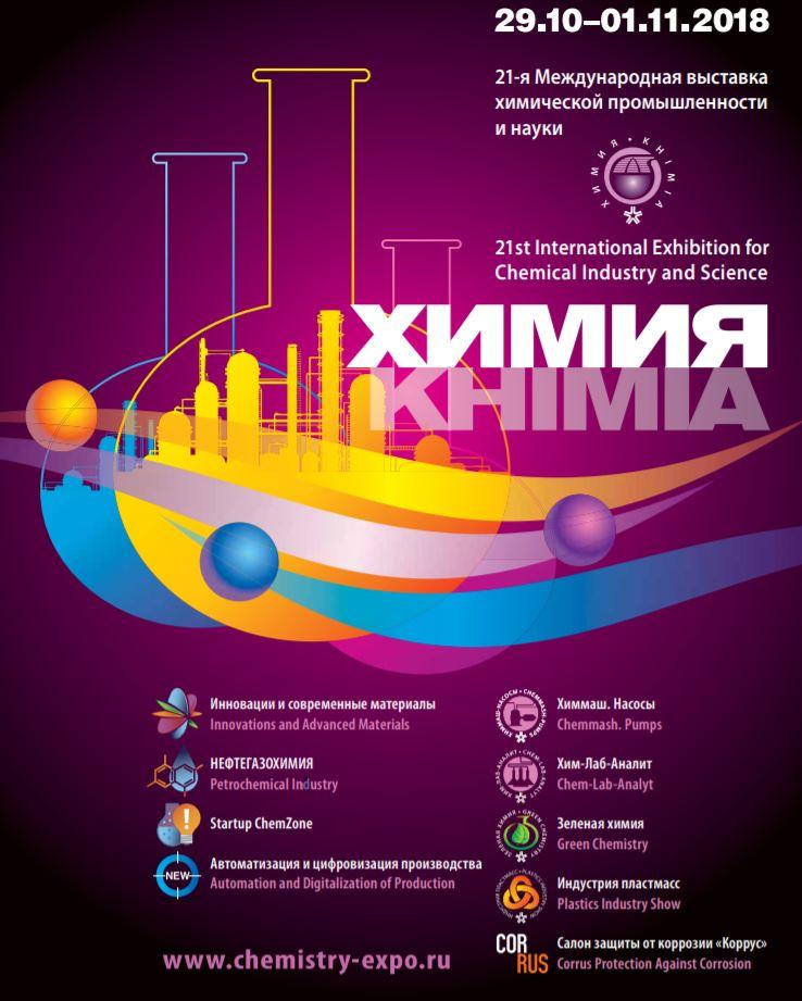 «Тайга Энерджи» посетила  выставку «Химия-2018».